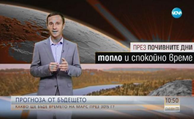 Прогноза за времето на Марс за 4 октомври 3015 г. (видео)