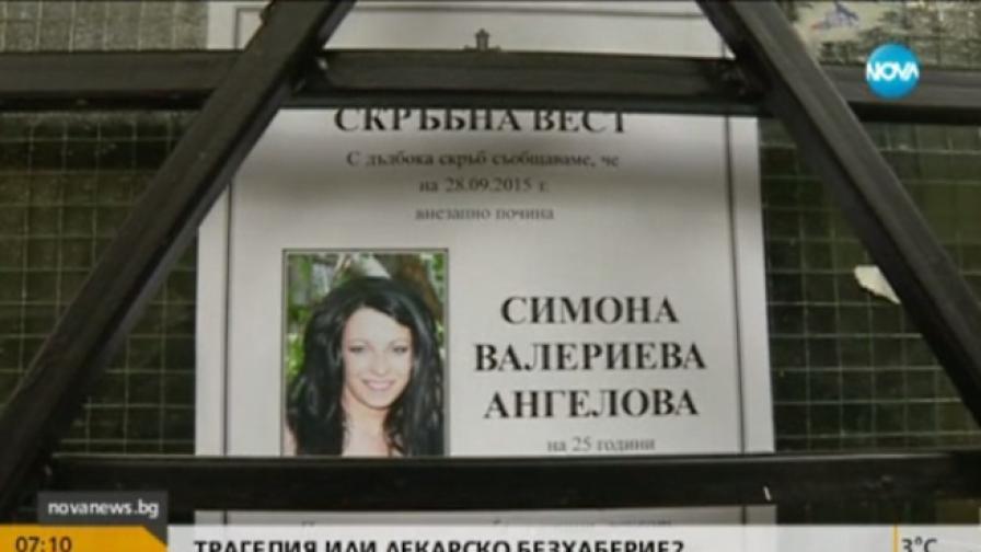 Грешна диагноза погуби млада майка