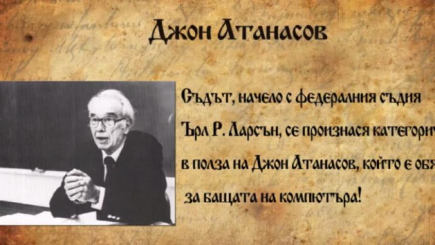 Джон Атанасов – бащата на компютъра (видео)