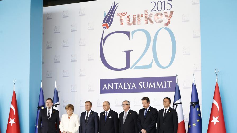 Лидерите на Г-20: Оставаме единни в борбата с тероризма