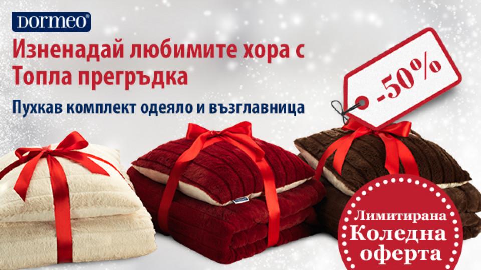 Защо прегръдката е най-добрият подарък за Коледа?