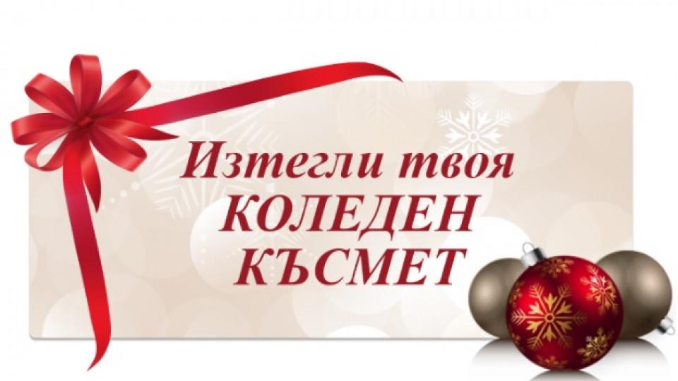 Какъв е твоят Коледен късмет?