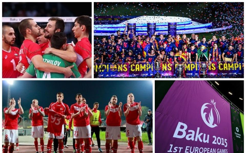 Юни 2015 – драмата с ЦСКА и Локо Сф, Барса на европейски връх и първите Европейски игри