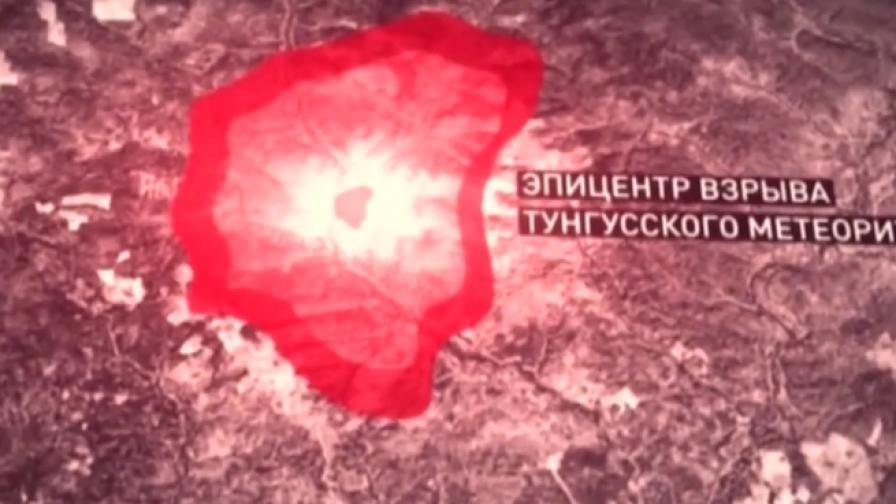 Тунгуският феномен - неразгаданата загадка (видео)