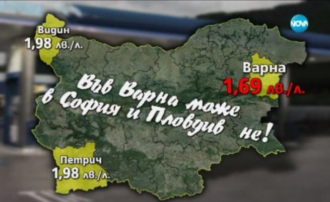Къде е картелът за горивата в България