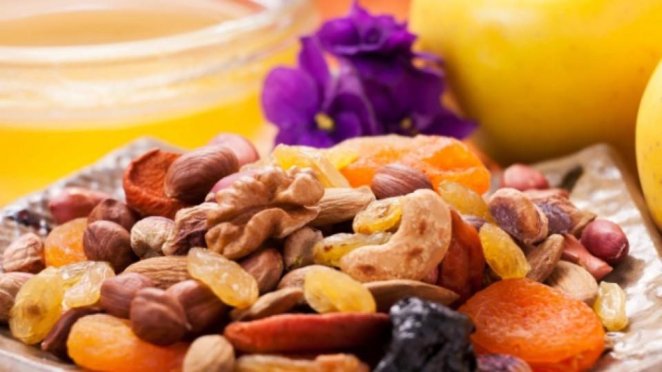 Не пренебрегвайте сушените плодове