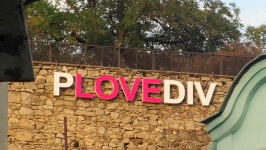 Гласувайте за Пловдив! Остава 1 ден!
