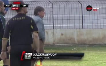 ВИДЕО: По-малко от минута в мача и Наджи Шенсой вече недоволства