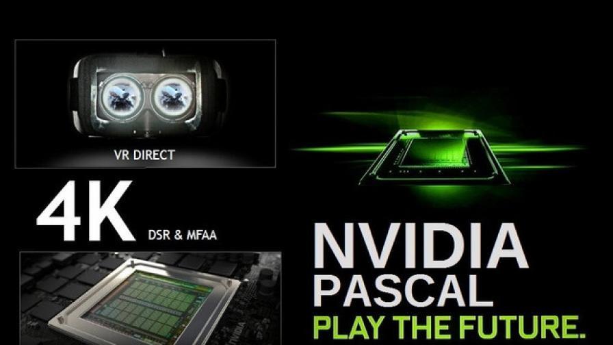 Не си купувайте видеокарта, идва следващата NVIDIA