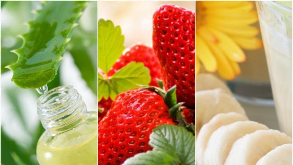 Алое и плодове вместо козметика