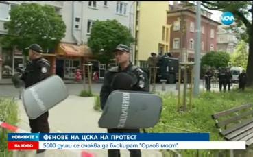 Феновете на ЦСКА с шествие, засилено полицейско присъствие