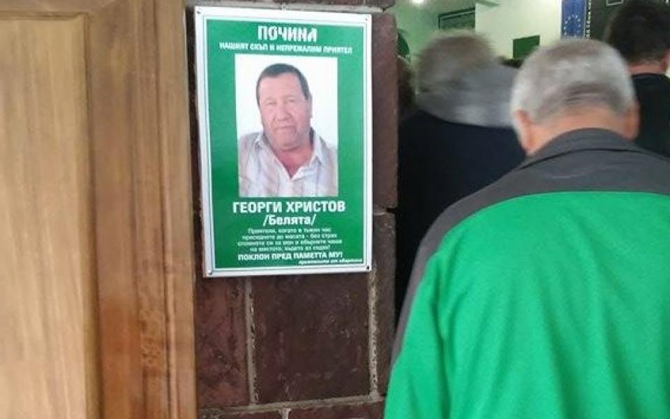 Стотици изпратиха легендата Георги Христов, Ботевград потъна в скръб