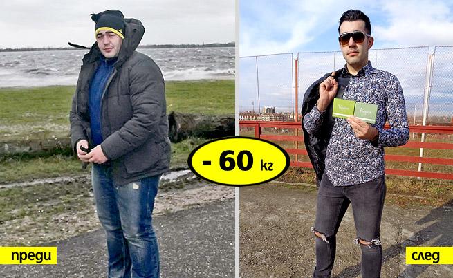 Константин Чокърлан е тоталният рекордьор по отслабване с продуктите Vitaslim LIGHT и Vitaslim LINE  свалил е цели 60 килограма