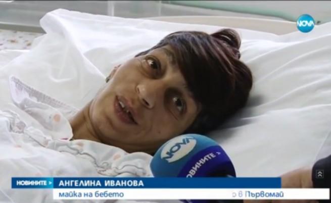 Майка изостави новородено с пъпна връв и плацента в чанта