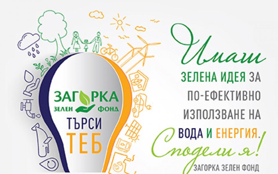 Загорка Зелен фонд търси зелените идеи на 2016