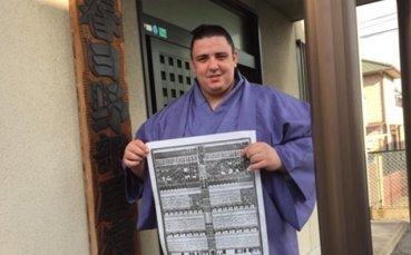 Даниел Иванов с трети успех в Токио