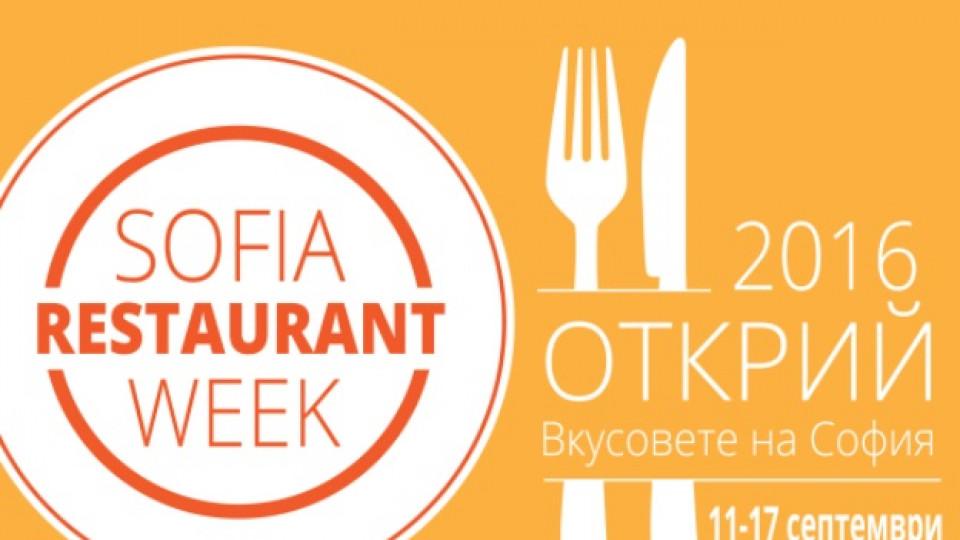 През септември ще е най-вкусната седмица!