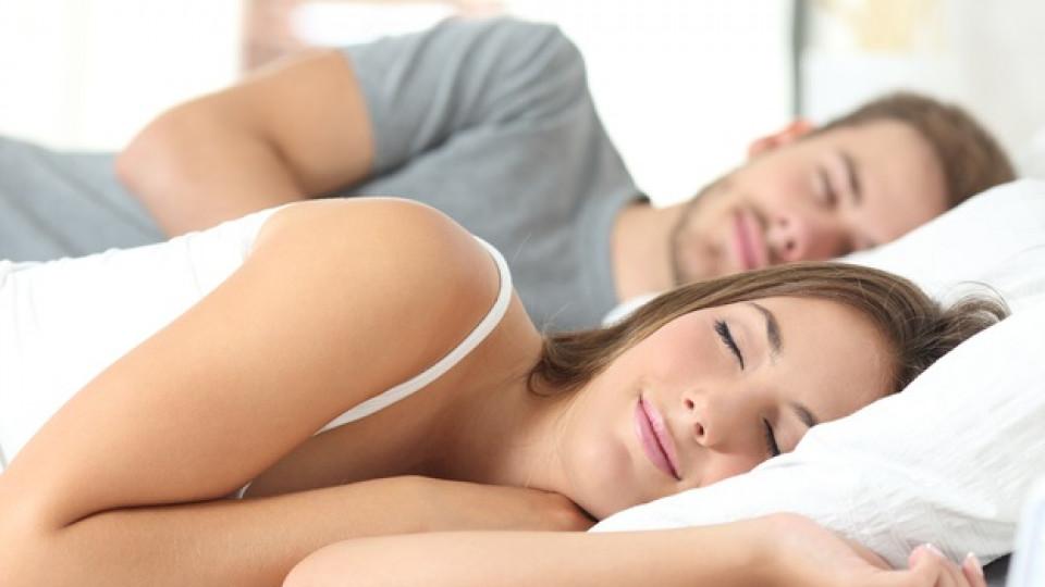Добър сън - любящ партньор