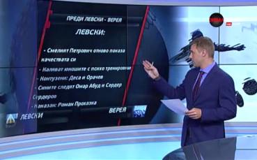 Преди Левски - Верея