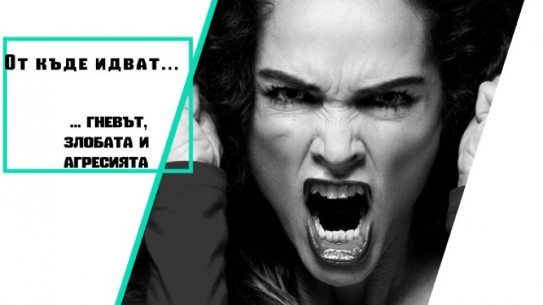 жена гняв агресия