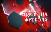 Домът на футбола гостува в Пловдив, Разград и Монтана