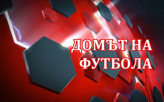 Домът на фубтола<strong> източник: Diema Sport</strong>