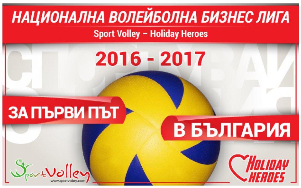 Стартира първата Национална волейболна бизнес лига