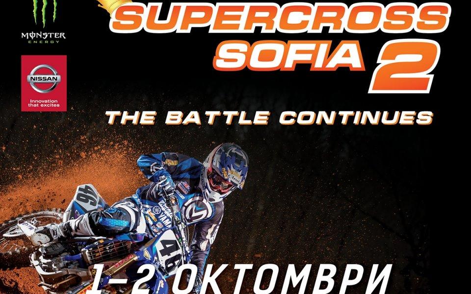 Звездите на Supercross Sofia 2 подаряват кола и мотор в София