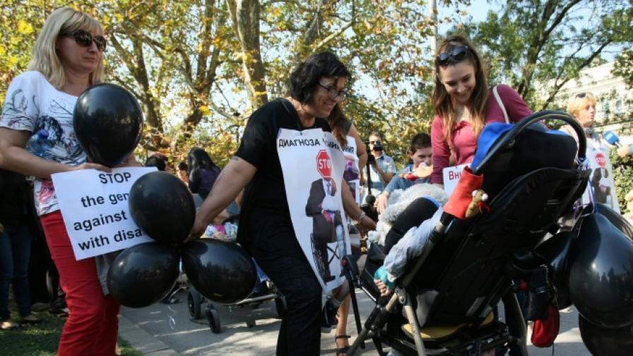 Родители на деца с увреждания: Не сме просяци!