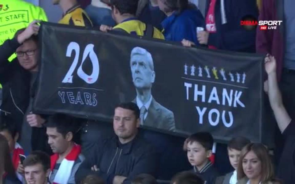 Трябва ли Арсен Венгер да напусне Арсенал?