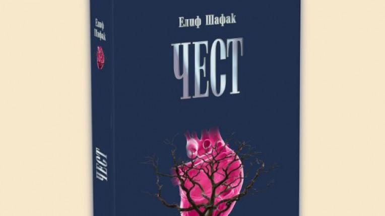 Елиф Шафак Чест книга