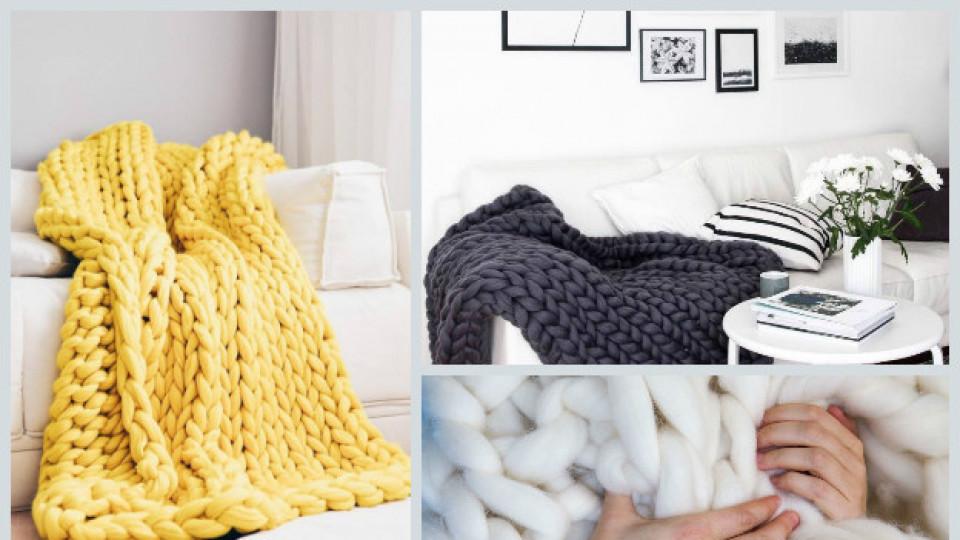Как да изплетем огромно пухкаво одеяло само за няколко часа?
