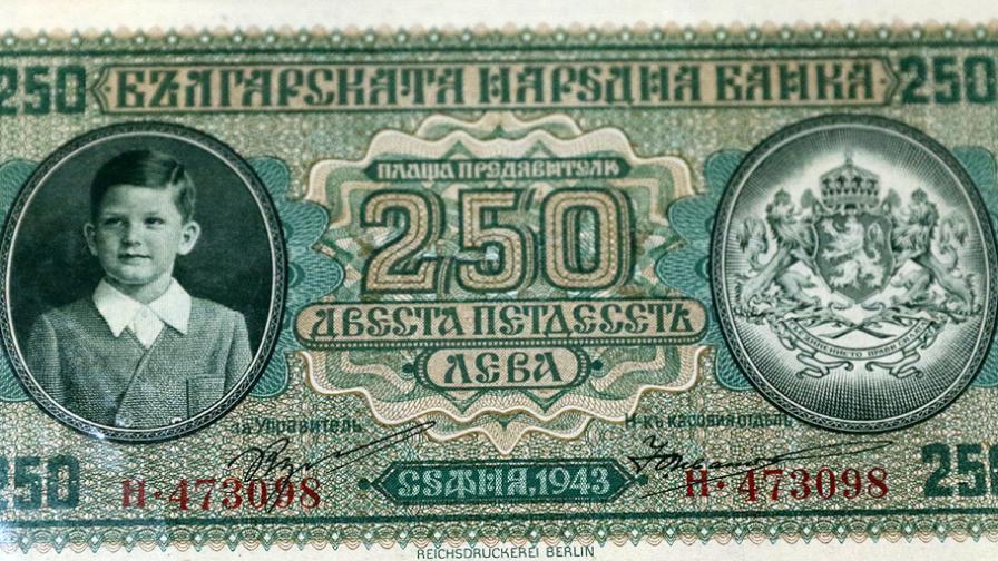 Какви са били българските пари през вековете (снимки)
