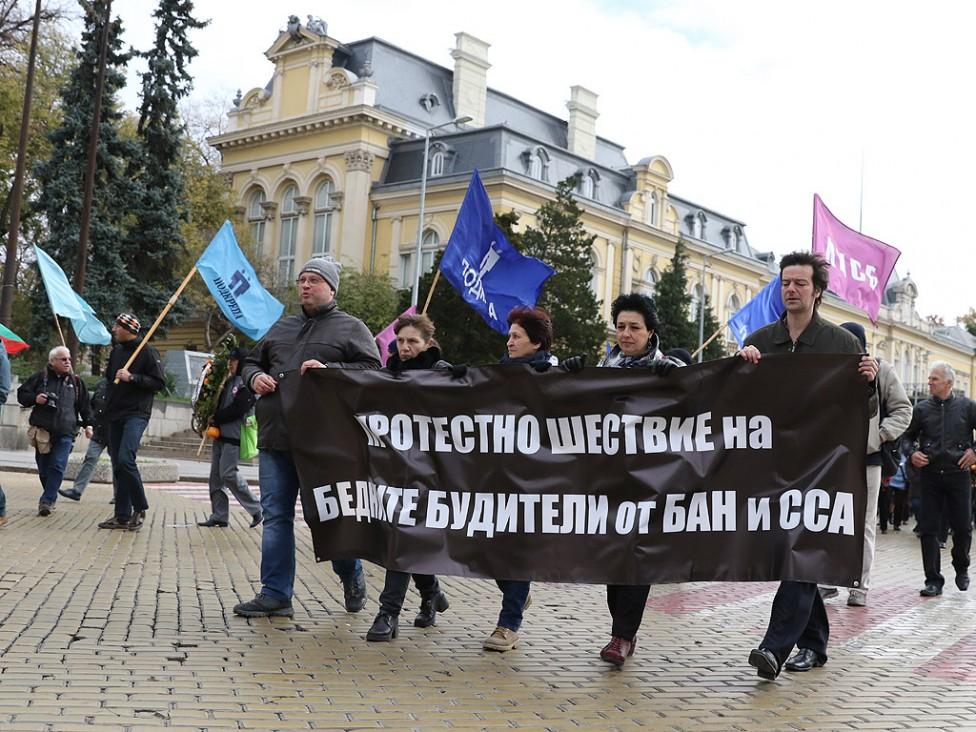 - В Деня на народните будители над 4000 хиляди учени от Българската академия на науките и от Селскостопанската академия излязоха на протестно шествие в...