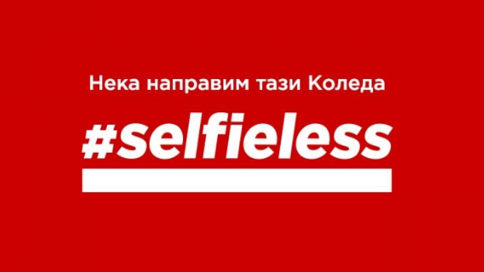През празниците бъдете #selfieless с Canon