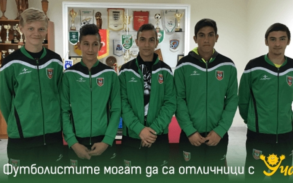 Юношите на Ботев Враца стават отличници!