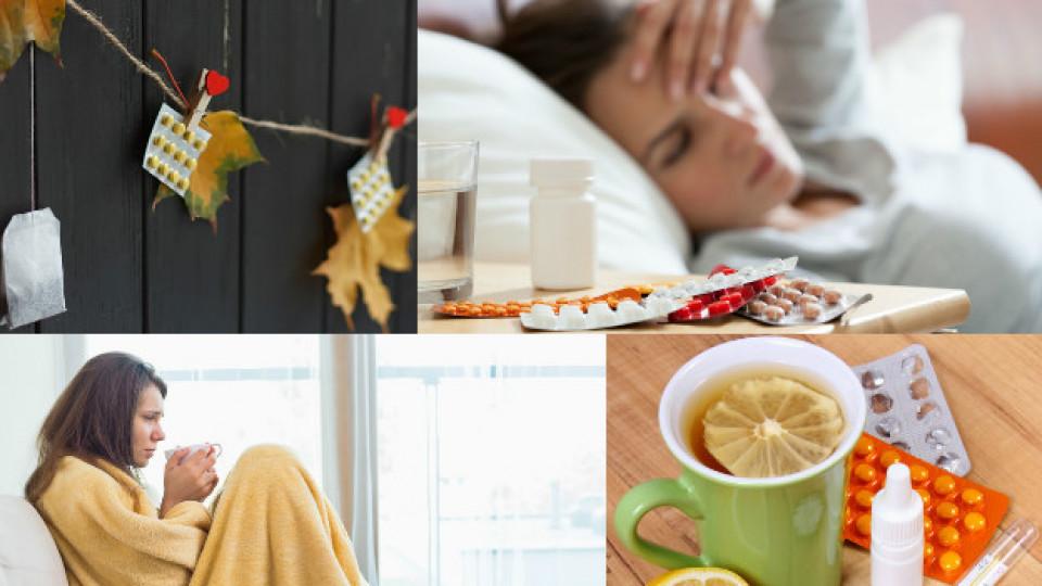 Как да преборим настинката за по-малко от един ден