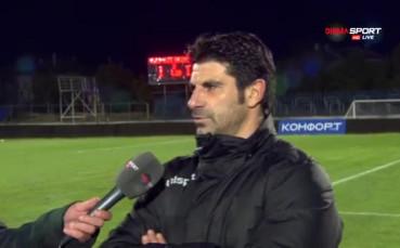 Гонзо: Така е във футбола, винаги ще има изненади