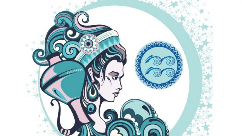 Годишен хороскоп 2017: Водолей