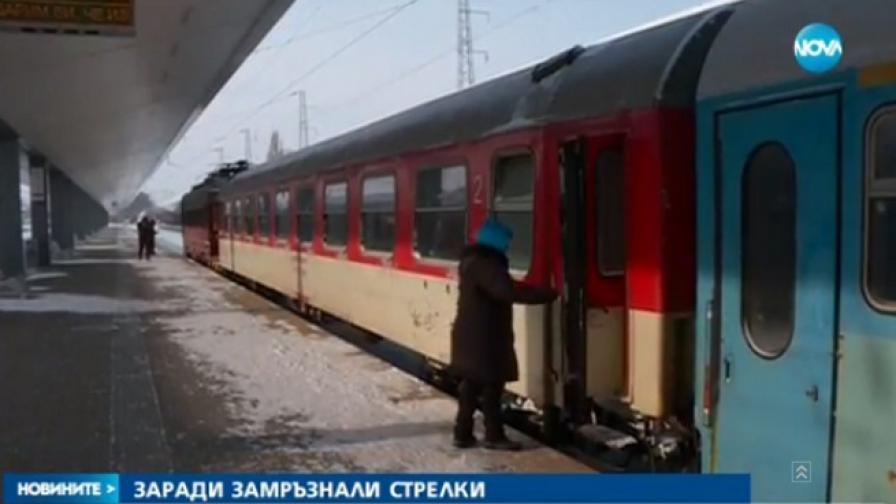 Влаковете в страната замръзнаха