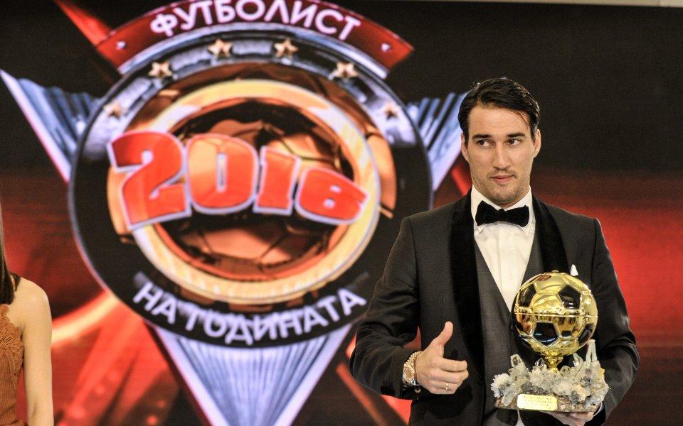 Обявиха кога е церемонията за футболист №1 на България за 2017-а