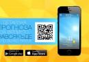 Мобилното приложение на Sinoptik.bg с милион инсталации