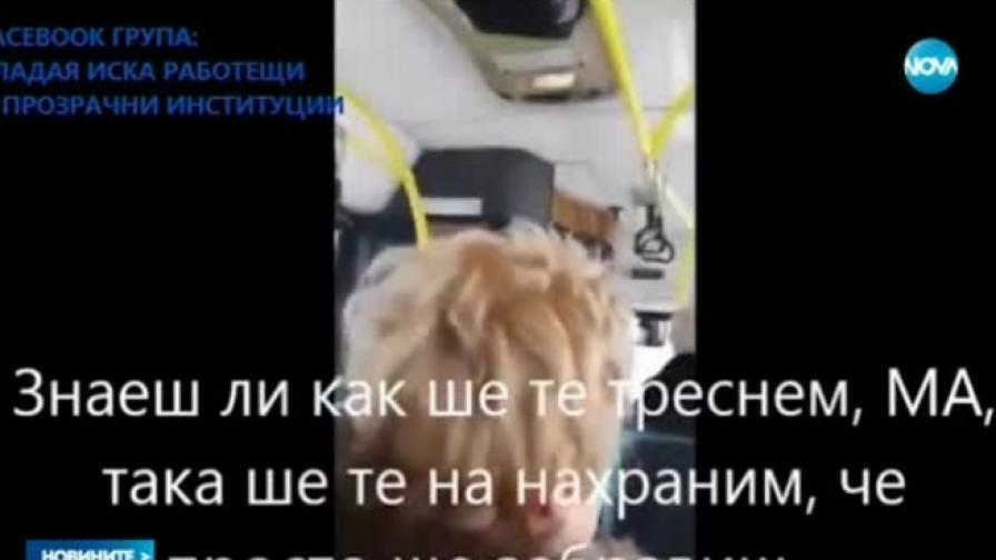 Шофьор на автобус: Знаеш ли как ще те треснем, МА!