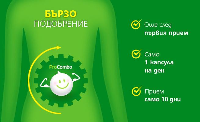 ProCombo е в двойна капсула, където са разпределени двете му полезни съставки  ПРОбиотик и ПРЕбиотик. Така човек получава наведнъж всичко, което му е необходимо, и бързо възстановява стомашно-чревния си комфорт