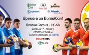 Мач на звездите преди Левски - ЦСКА във волейбола
