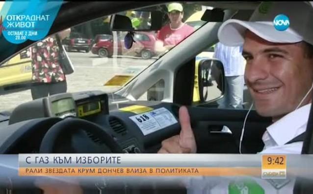 Рали пилотът Крум Дончев: С газ към изборите