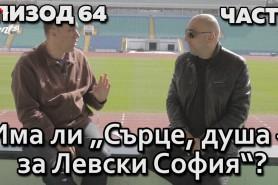 """Има ли """"Сърце, душа – за Левски София""""?"""