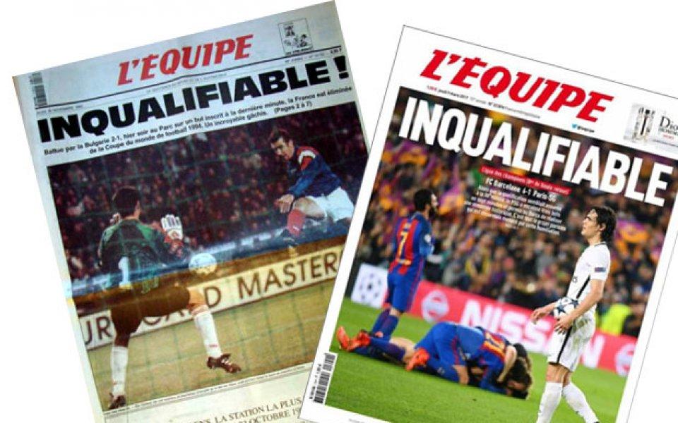 L'Equipe сравни подвига на Барса с този на България