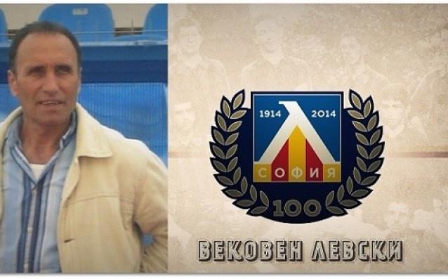 Руси Гочев източник: Levski.bg