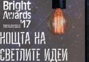 Подаването на заявки за BAPRA Bright Awards стартира днес